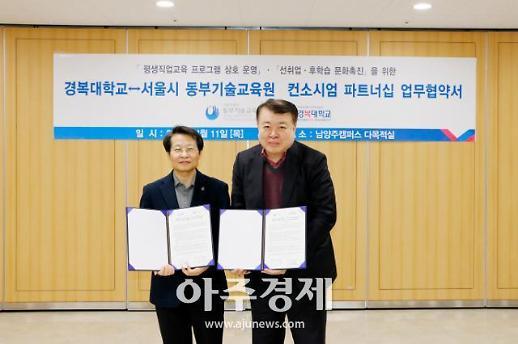 경복대, 서울 동부기술교육원 파트너십 업무협약