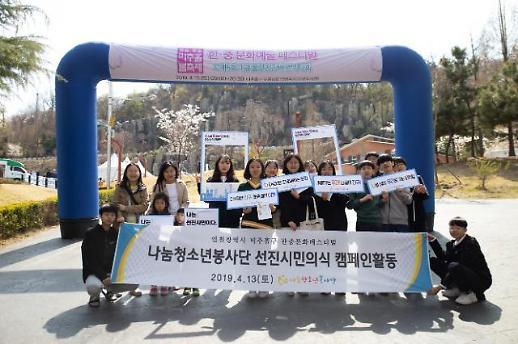 나눔청소년봉사단, 한중문화페스티벌서 선진시민의식 캠페인 봉사활동