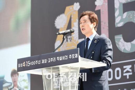 화성시, 제암·고주리 학살사건 추모제 개최