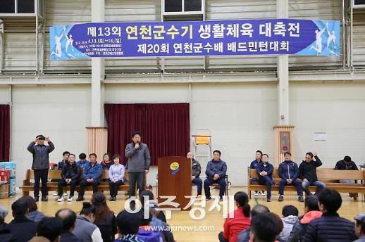 제13회 연천군수기 생활체육 대축전 개최