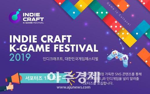 성남산업진흥원 2019 인디 크래프트' 서포터즈 1기 뽑아요
