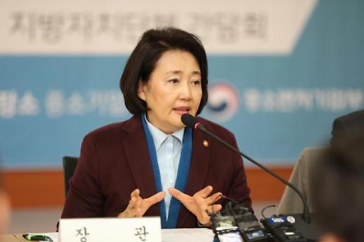 박영선 장관 규제특구로 중기부가 지역 경제문제 해결 선봉장 될 것