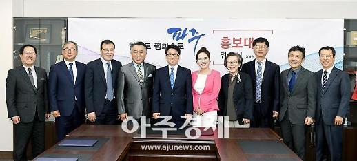 파주시, 홍보대사로 가수 김정연․탤런트 이원발 위촉