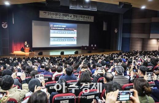 고려대 2019 진로진학콘서트 개최…'학종' 기준 대공개
