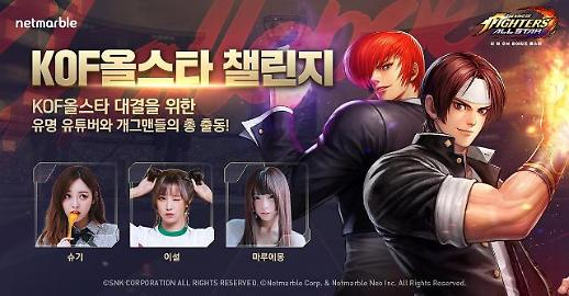 넷마블, 'KOF올스타 챌린지' 28일 개최