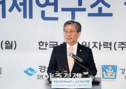 부산·울산, 경주에 원전해체연구소 설립…원전해체 본격화