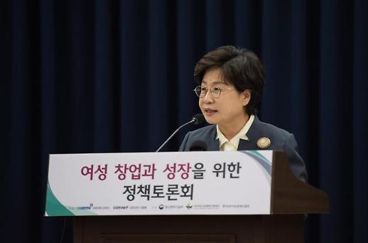 여성 창업·성장 위한 정책토론회 개최…지원 현황·과제 모색