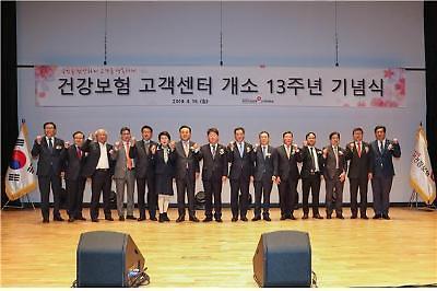 건보공단, 건보 고객센터 개소 13주년 기념행사 개최