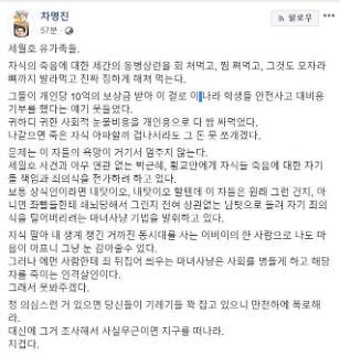 """[세월호 5주기] 차명진, 유족에 """"징하게 해쳐먹는다"""" 막말 논란"""