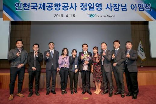 인천국제공항공사 제7대 정일영 사장 퇴임