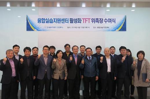 한국폴리텍대학 인천캠퍼스,러닝팩토리 테스크포스 구성