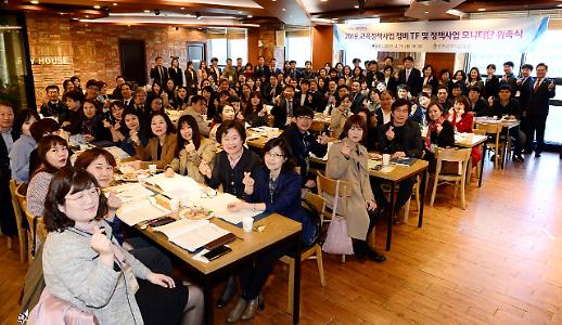 인천시교육청, 정책사업 모니터단 및 교육정책사업정비 TF 위촉식 열어