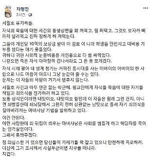 [세월호 5주기] 차명진 세월호 유족 징하게 해 먹는다···논란되자 글 삭제