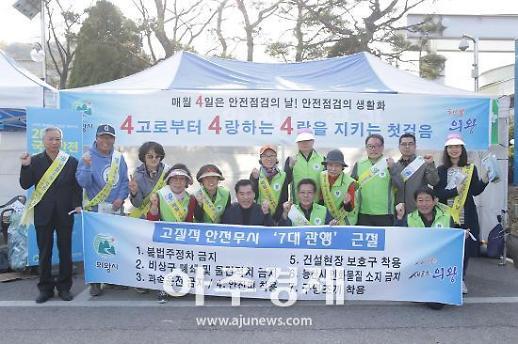 의왕시 제275차 안전점검의 날 캠페인 전개