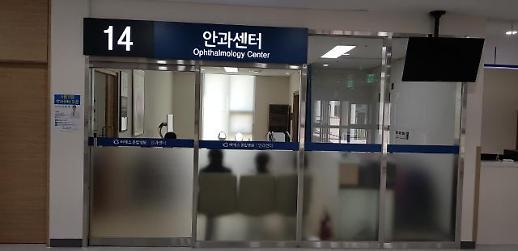 비에스종합병원, 안과센터 오픈