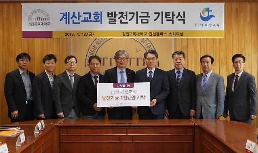 계산교회, 경인교육대학교에 발전기금 1천만원 기탁