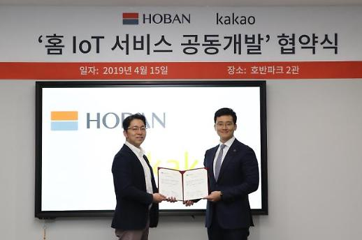 호반건설, 카카오와 '홈 IoT 기술 공동 개발' 업무 협약 체결!