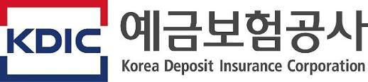 예보, 오는 19일 파산금융회사 부동산 매각설명회 개최