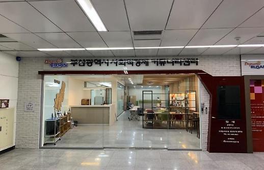 부산시, 사회적경제 커뮤니티센터 개소