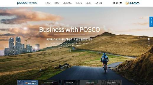 포스코, 제품 홍보 전용 홈페이지 오픈…트렌드별 철강제품 소개