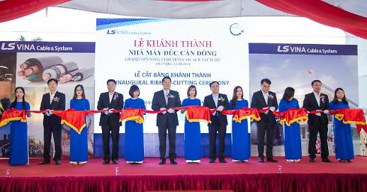 LS전선아시아, 베트남 전선 공장 증설···지구 1.5바퀴 케이블 생산