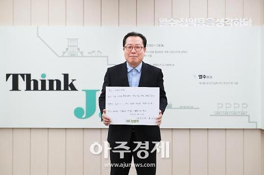 [남양주] 조광한 시장, 독립선언서 필사 챌린지 동참