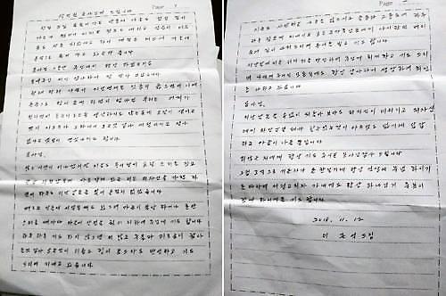 [세월호 5주기] 세월호 이준석 선장 옥중편지 내용은?…항상 죄책감, 저 자신이 미워져