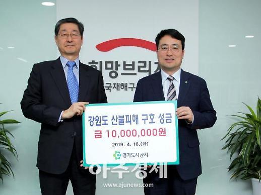 경기도시공사, 재해구호협회에 강원 산불피해 성금 1천만원 전달