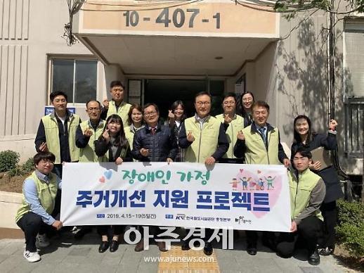 철도공단 충청본부, 주거개선 지원 프로젝트 참여