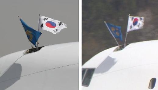 [포토] 대통령 전용기에 거꾸로 달린 태극기