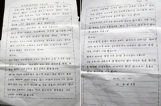 [포토] 이준석 세월호 선장이 쓴 옥중 편지