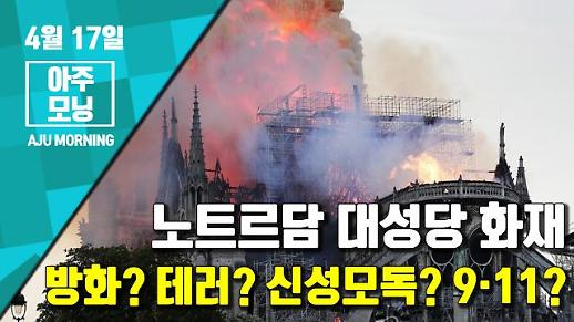 [영상] 노트르담 대성당 화재, 방화? 테러? 신성모독? 9·11? [아주모닝]