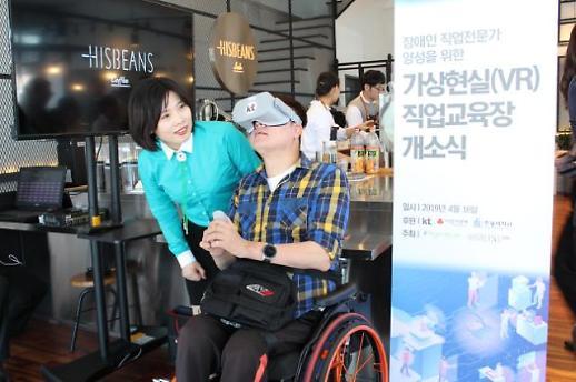 KT, '장애인의 날' 맞이 전국 사회공헌 펼쳐