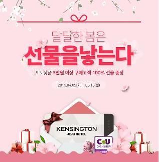 한국후지필름, 봄맞이 이벤트 진행…100% 선물 증정