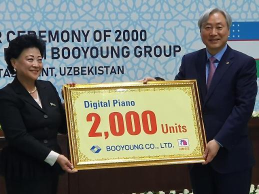 부영그룹, 우즈베키스탄에 디지털피아노 2000대 기증 사회공헌 활동