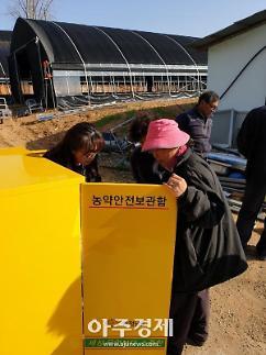 예산군, 4개 마을 147가구에 농약안전보관함 보급