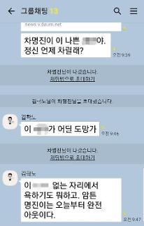 세월호 막말 차명진, 서울대 동기 카톡방서 도망친 이유는? 김학노 교수 정신 언제 차릴래