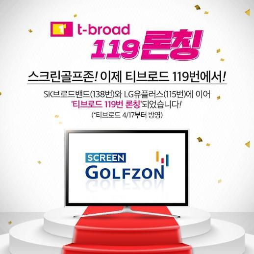 골프존 '스크린골프존', 케이블TV 최초 '티브로드 119번 채널' 방영