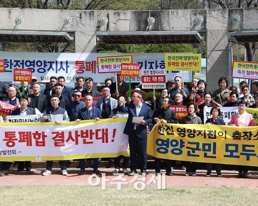 영양군민들, 한국전력 영양지사 통폐합 방침에 강하게 반발