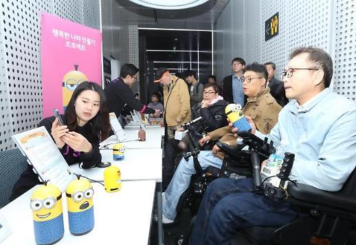 LG유플러스 AI기술로 장애인이 행복한 나라 만든다