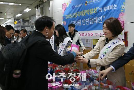 [포토] 서울교통공사 공사통합 2주년 기념 봄맞이 꽃 화분 나눔 행사 진행