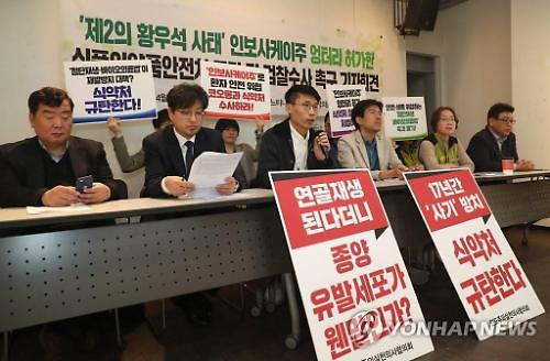 인보사 향한 환자들 분노…집단소송, 허가 취소 요구
