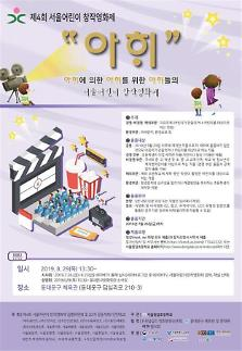 나도 영화 감독! 제4회 서울어린이 창작 영화제 개최