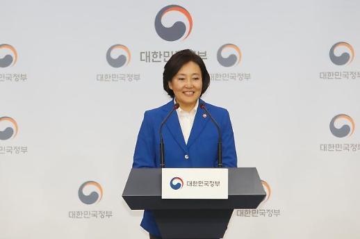 박영선 중기부 장관 규제자유특구제도 통해 4차산업혁명 선도 국가 토대 마련