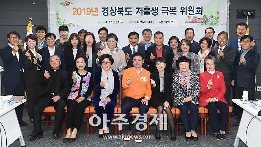 경북도, 인구교육 대폭 확대...도 저출생극복위원회 개최