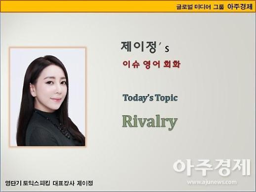 [제이정's 이슈 영어 회화] Rivalry (경쟁(의식))
