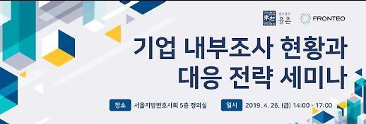 프론테오코리아∙법무법인 율촌 '기업 내부조사 현황 및 대응전략' 세미나 개최