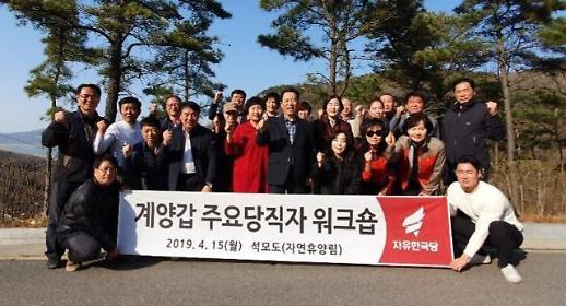 자유한국당 인천 계양갑 당원협의회 , 당직자 워크숍 가져