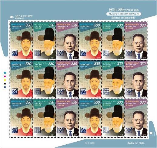 우정사업본부, '한국의 과학' 기념우표 발행