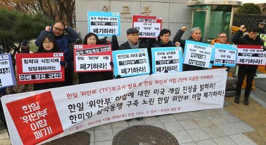 '한·일 위안부 합의 협상문' 공개되나…2심 오늘 선고